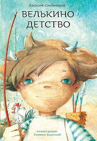 Алексей Олейников -Велькино детство