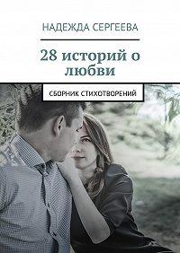 Надежда Сергеева - 28 историй о любви. Сборник стихотворений