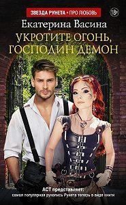 Екатерина Васина -Укротите огонь, господин Демон