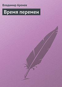 Владимир Аренев -Время перемен
