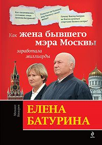 Михаил Козырев - Елена Батурина: как жена бывшего мэра Москвы заработала миллиарды