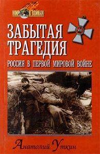 Анатолий Уткин -Забытая трагедия. Россия в первой мировой войне
