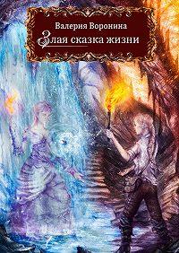 Валерия Воронина - Злая сказка жизни