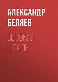 Александр Беляев -Высокий штиль
