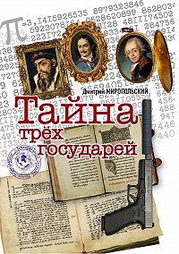 Дмитрий Владимирович Миропольский -Тайна трех государей