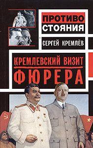Сергей  Кремлев -Кремлевский визит Фюрера