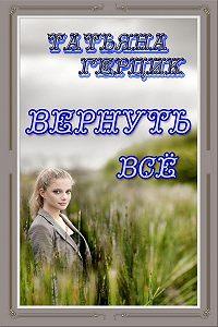 Татьяна Герцик -Вернуть всё