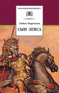 Любовь Воронкова -Сын Зевса