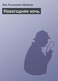 Лев Шейнин -Новогодняя ночь