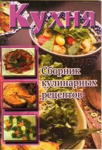Сборник рецептов -Кухня. Сборник кулинарных рецептов