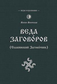 Волхв Велеслав  -Веда Заговоров (Славянский заговорник)