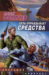 Алексей Фомичев -Цель оправдывает средства