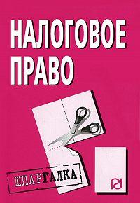 Коллектив Авторов -Налоговое право: Шпаргалка