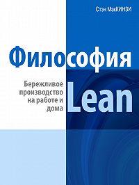 Эндрю Штайн -Философия Lean. Бережливое производство на работе и дома