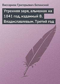В. Г. Белинский -Утренняя заря, альманах на 1841 год, изданный В. Владиславлевым. Третий год