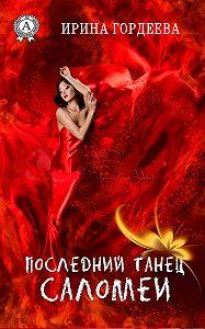 Ирина Гордеева -Последний танец Саломеи