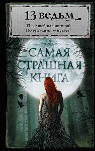 Елена Щетинина -13 ведьм (сборник)