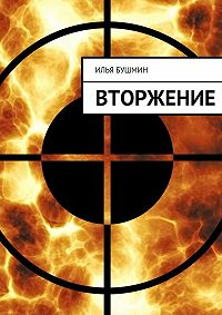 Илья Бушмин - Вторжение