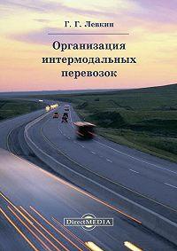 Григорий Левкин - Организация интермодальных перевозок