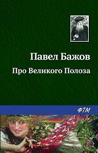 Павел Бажов -Про Великого Полоза