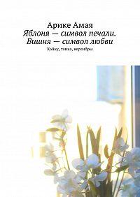 Арике Амая - Яблоня– символ печали. Вишня– символ любви