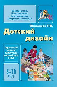 Георгий Пантелеев - Детский дизайн