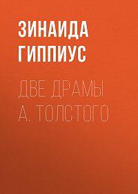 Зинаида Николаевна Гиппиус -Две драмы А. Толстого