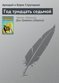 Аркадий и Борис Стругацкие - Год тридцать седьмой