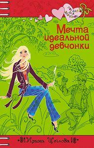 Ирина Щеглова -Мечта идеальной девчонки