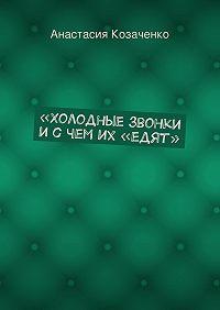 """Анастасия Козаченко -«Холодные звонки исчем их """"едят"""""""