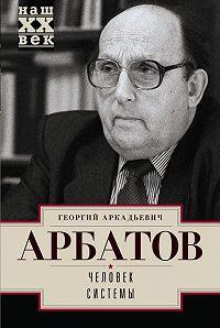Георгий Арбатов -Человек системы