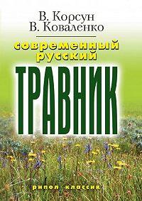 Владимир Федорович Корсун -Современный русский травник