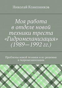 Николай Кожевников -Моя работа вотделе новой техники треста «Гидромеханизация» (1989—1992гг.)