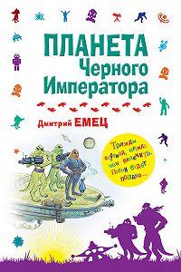 Дмитрий Емец -Планета Черного Императора