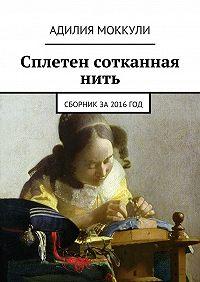 Адилия Моккули -Сплетен сотканная нить. Сборник за2016год