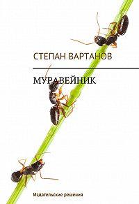 Степан  Вартанов -Муравейник