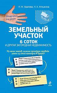 Н. М. Удалова -Земельный участок: 6 соток и другая загородная недвижимость