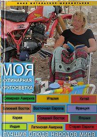 Инна Метельская-Шереметьева -Моя кулинарная кругосветка