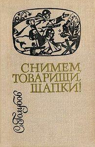 Сергей Голубов -Снимем, товарищи, шапки!