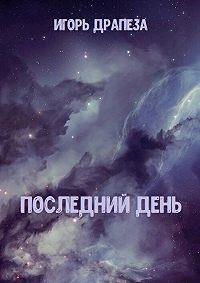 Игорь Драпеза -Последний день