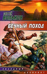 Сергей Вольнов -Вечный поход