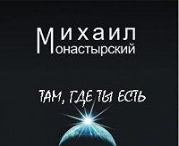 Михаил Монастырский -Там, где ты есть