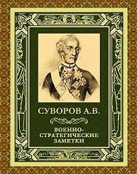Александр Васильевич Суворов - Военно-стратегические заметки