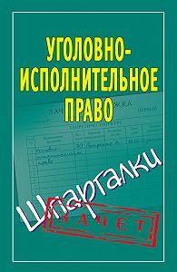 Наталья Ольшевская -Уголовно-исполнительное право. Шпаргалки