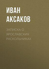 Иван Аксаков -Записка о ярославских раскольниках
