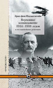 Эрих фон Фалькенгайн -Верховное командование 1914–1916 годов в его важнейших решениях