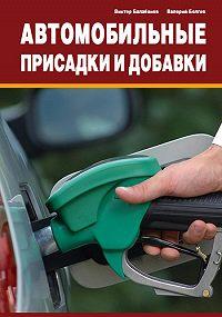 Валерий Болгов -Автомобильные присадки и добавки