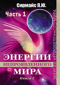 Павел Сирмайс -Энергии непроявленного мира. Книга 2