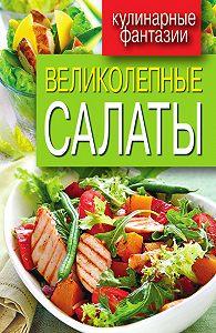 С. П. Кашин -Великолепные салаты