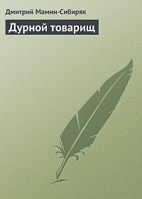 Дмитрий Мамин-Сибиряк -Дурной товарищ